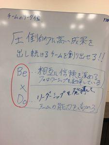 課長塾若手合宿講座02