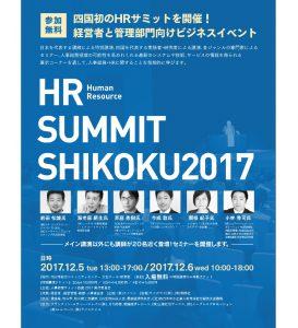 HRサミット四国2017