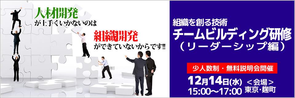 リーダーシップ研修説明会