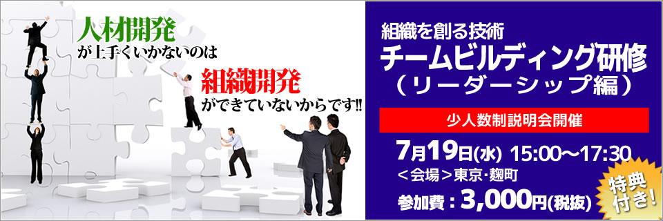 【企業内研修説明会】「チームビルディング研修(リーダーシップ編)」